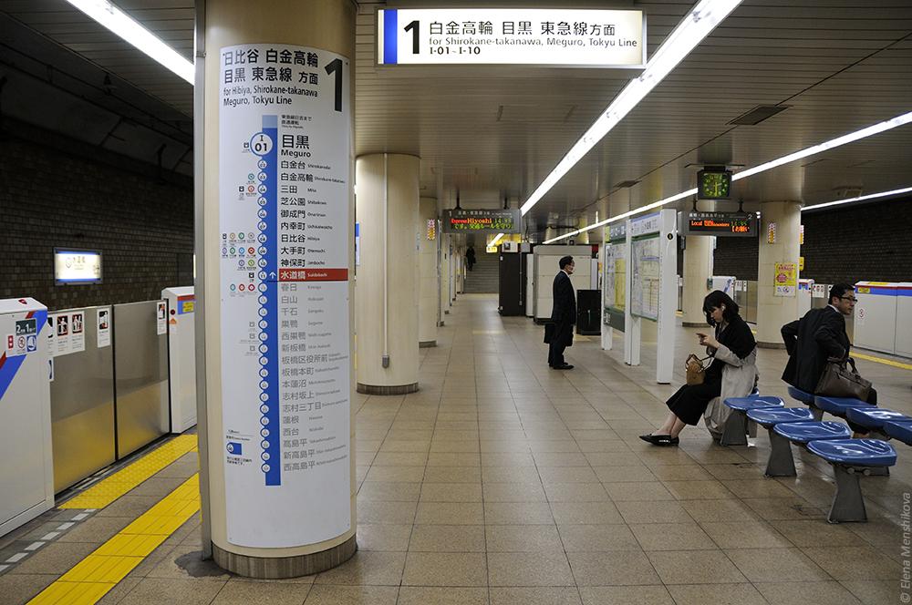 Станция токийского метро