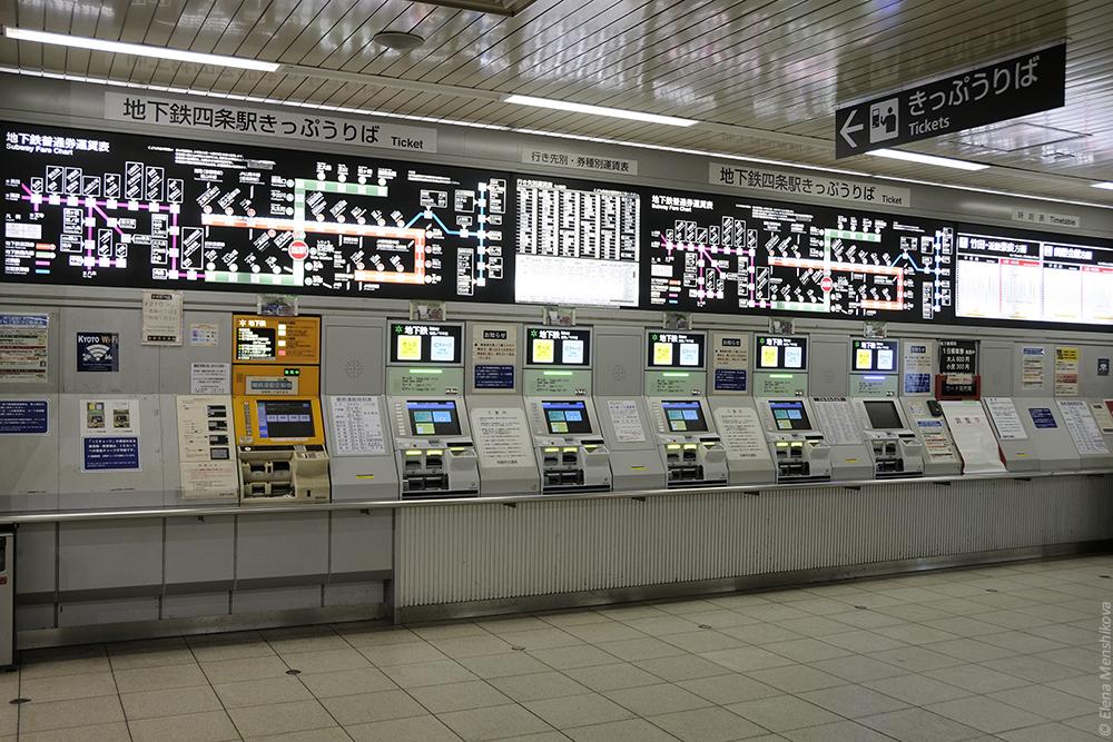 Автоматы по продаже билетов. Киото