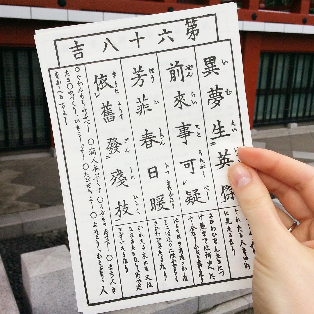 Омикудзи (お神籤)