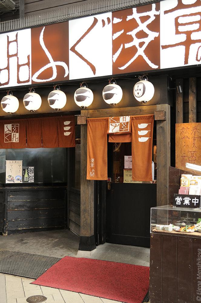 Ресторан Gempin Fugu